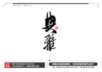 典雅毛笔书法字