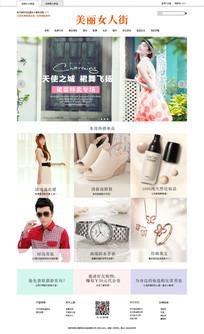 电子商务网站模版