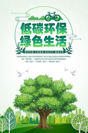低碳环保 绿色生活