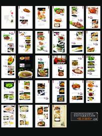 高档菜谱设计 PSD