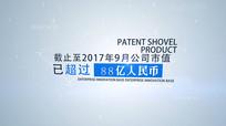 高科技企业数据字幕展示视频