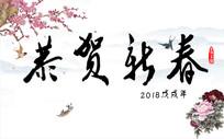 恭贺新春背景水墨画素材