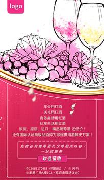 红酒活动宣传海报 PSD