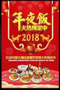 红色2018狗年年夜饭海报