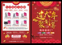 红色过年超市宣传单