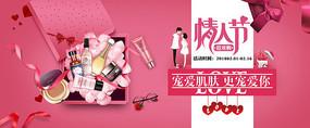 化妆品情人节创意banner