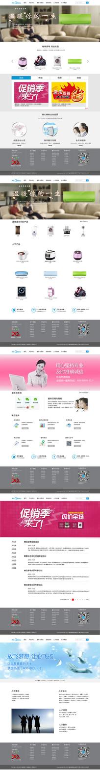 家电设计网站模版