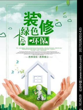 简约清新绿色环保装修公益海报