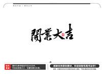 开业大吉毛笔书法字