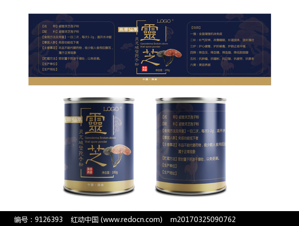 灵芝破壁孢子粉标签包装设计图片