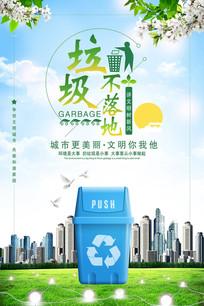 绿色城市环境垃圾分类海报