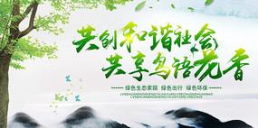 绿色共创和谐社会共享鸟语花香