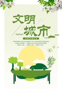 绿色家园文明城市海报
