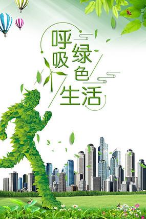 绿色生活低碳环保海报