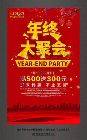 年终大聚会岁末促销活动海报