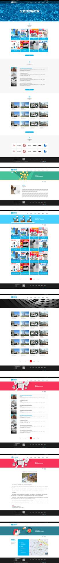 企业官网PSD全套模板