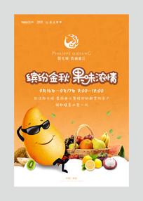 趣味水果海报
