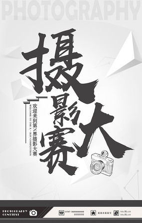 摄影大赛海报设计