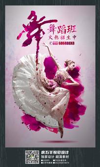 水彩舞蹈招生海报