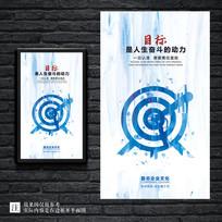 水墨水彩目标创意企业文化展板
