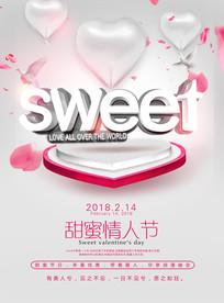 sweet情人节海报 PSD