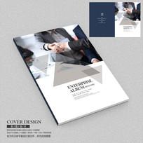 现代商务合作宣传册封面