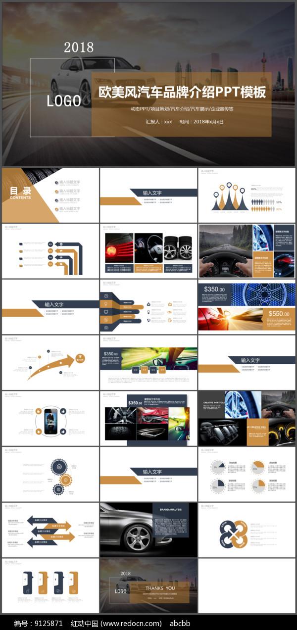 项目策划汽车介绍宣传PPT图片