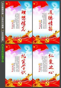 习近平教师节讲话精神展板 PSD
