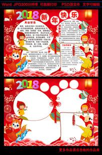 新年春节小学生手抄报