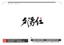 夕阳红毛笔书法字