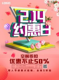 约惠日清新促销海报 PSD