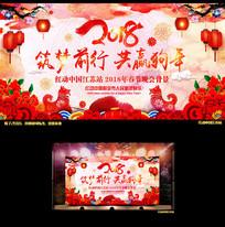 中国风2018狗年新年晚会海报