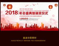 中国风年会主题背景板