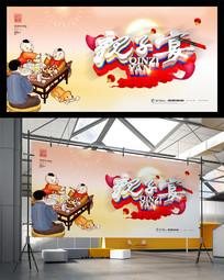 中国风亲子宴海报设计