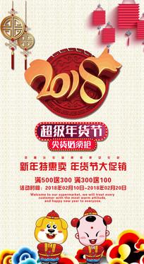 中国风商场年货节海报