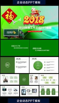 中国邮政年会ppt设计