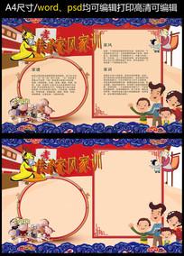 中华传统美德家风家训手抄报