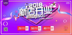 紫色大气新店开业海报