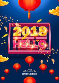 2018狗年春节年会设计