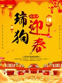 2018狗年迎春春节海报