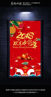 2018欢乐中国年节日海报