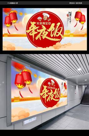 2018年新年年夜饭海报