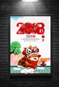 2018新年快乐狗年海报
