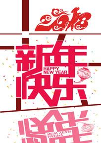 2018新年快乐海报设计