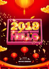 2018喜庆春节设计
