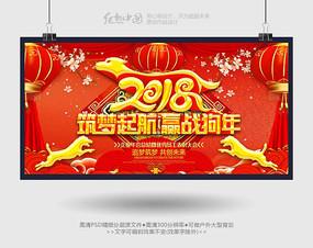 2018筑梦起航狗年背景海报