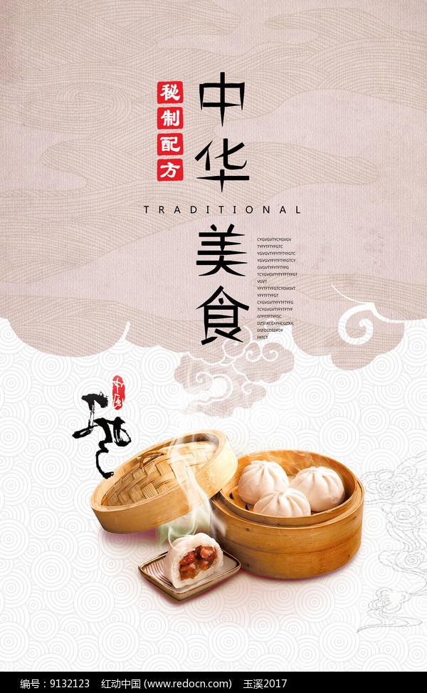 包子中华美食海报设计图片
