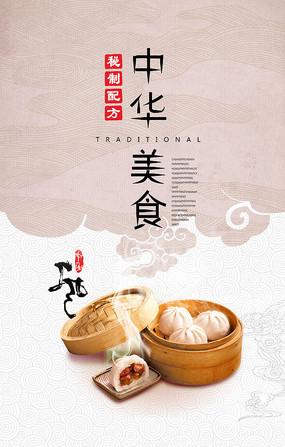包子中华美食海报设计