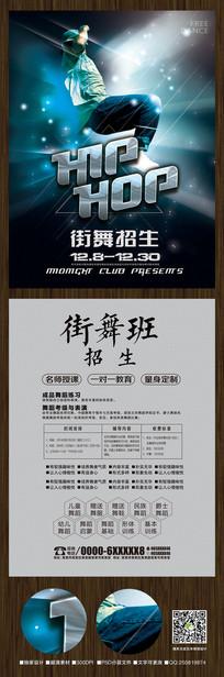 炫彩街舞招生宣传单