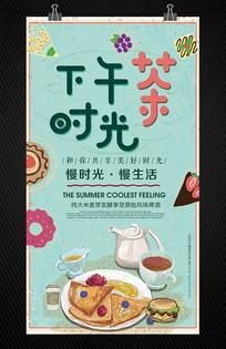 茶餐厅下午茶甜品咖啡海报